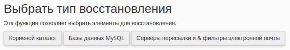 Как сделать бекап файлов моего хостинга?